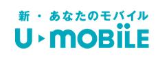 MVNO・格安SIM・格安スマホ初心者のMNPにU-mobileユーモバイルもおすすめ