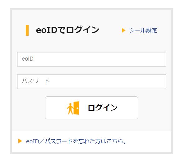 mineoマイページ