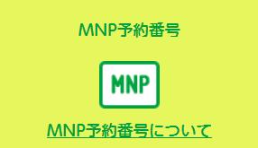 mineo/マイネオで使うMNP予約番号の発行にかかる日数や時間、期限を確認