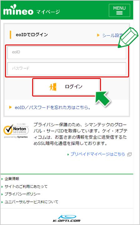 mineo開通手続き②IDとパスワードでログイン