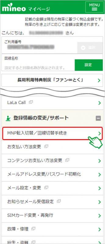 mineo開通手続き③MNP転入切替を押す