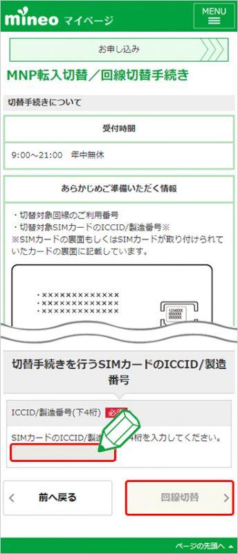 ④ICCID/製造番号を入力