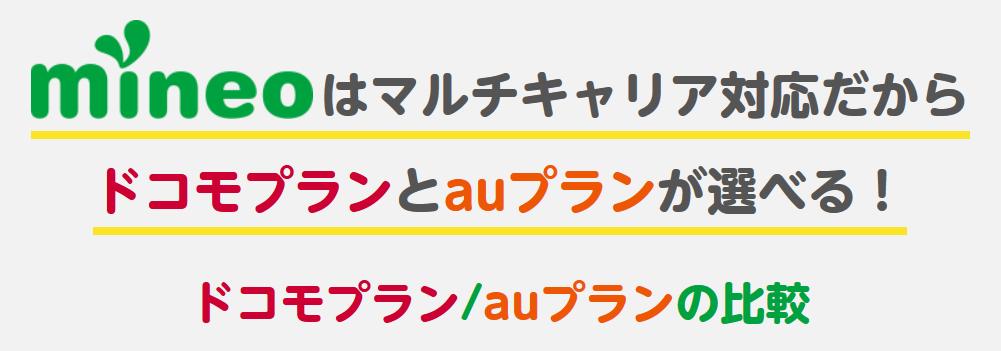 mineo/マイネオのDプラン(docomo/ドコモ)とAプラン(au)の月額料金比較!
