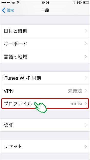 iPhoneのプロファイル削除
