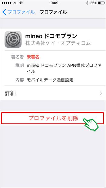 iPhoneのプロファイルを削除