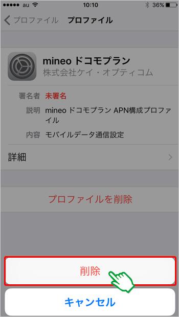 iPhoneのプロファイルの削除完了